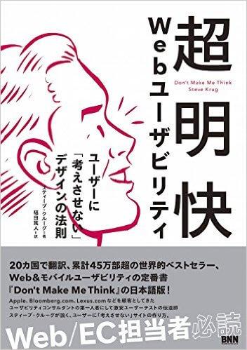 写真:「超明快 Webユーザビリティ ―ユーザーに「考えさせない」デザインの法則」の表紙